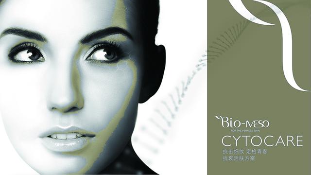法国顶级抗衰品牌CYTOCARE正式进入中国