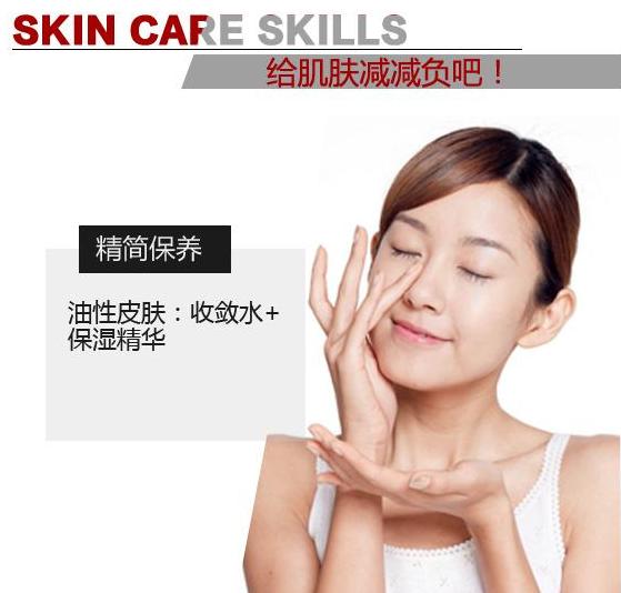 给肌肤减减负 夏季就要精简保养法