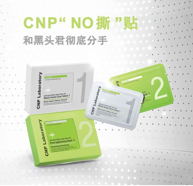 "CNP""NO撕""贴,让你和黑头君彻底分手"