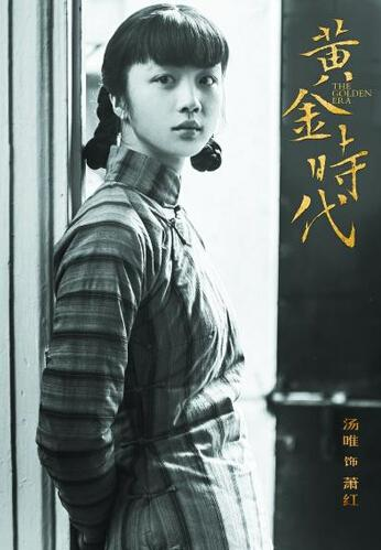 而在中国黄金时代海报中