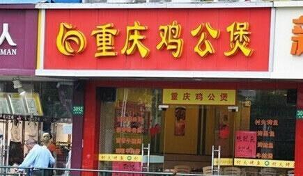 2016年中国餐饮九大巨头,你都吃过吗?