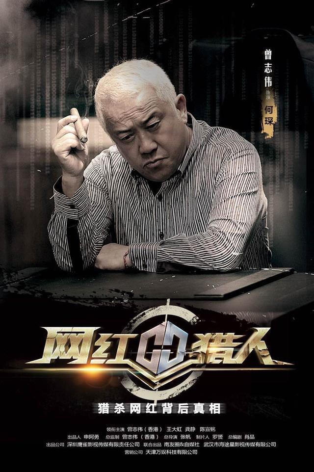 网红猎人全12集 2017.HD720P 迅雷下载