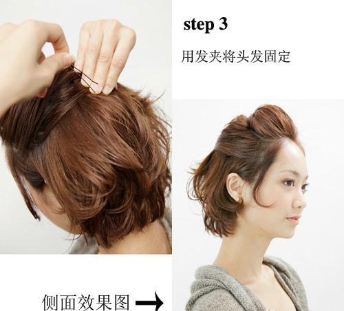 短发怎么扎好看图片