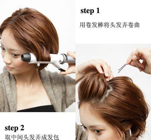 step 1:将头发侧分,然后用电卷棒将肉发弄卷曲.