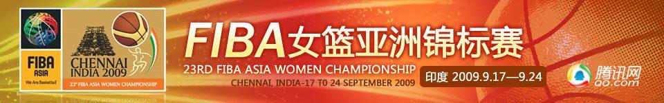 中国女篮亚锦赛