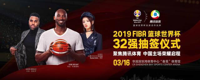 火箭少女101杨超越将助力篮球世界杯抽签仪式