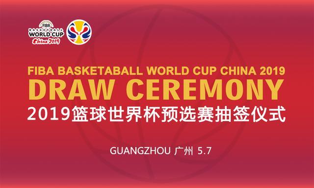 2019篮球世预赛抽签7日举行 80队争31个名额
