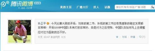 孙正平微博:中国男篮很棒 应变调整稍显不足