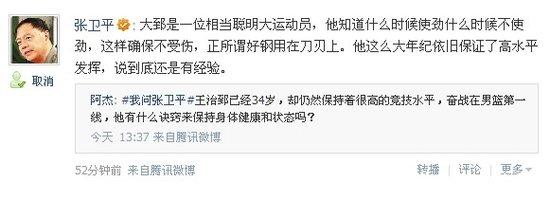 张卫平微访谈:男篮面临2条路 大郅打球有诀窍