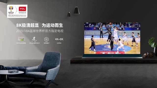 TCL推出2019国际篮联篮球世界杯特别版电视