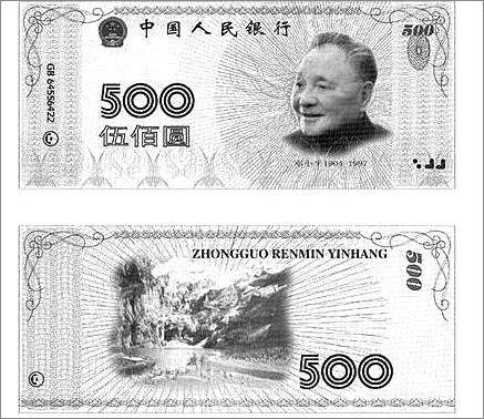 银行表示:发行500元面值人民币是谣言