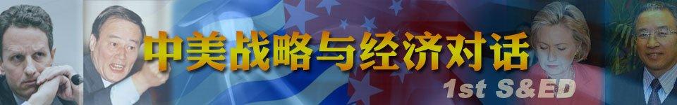 中美战略与经济对话