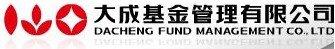 大成基金管理公司