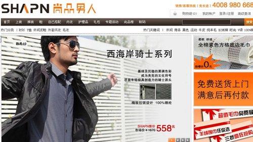 尚品男人网站上线 欲打造中国网货第一男装品牌