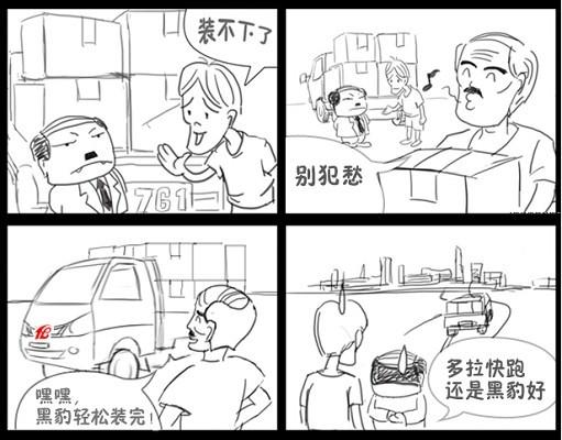 黑豹汽车漫画节油篇  黑豹汽车漫画空间篇(编辑:梅比乌斯)关高清图片