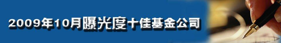 2009年10月新闻曝光度十佳基金公司