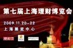 第七届上海理财博览会