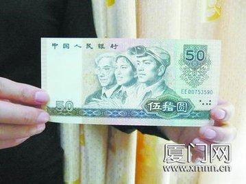 [1980年版50元]1980年版50元人民币市值暴涨16倍(组图)