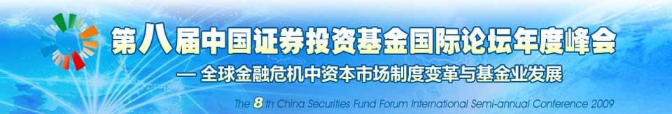 第八届中国证券投资基金国际论坛年度峰会