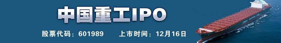 中国重工IPO