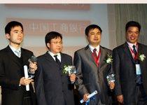 手机银行满意度前三名代表与颁奖嘉宾合影