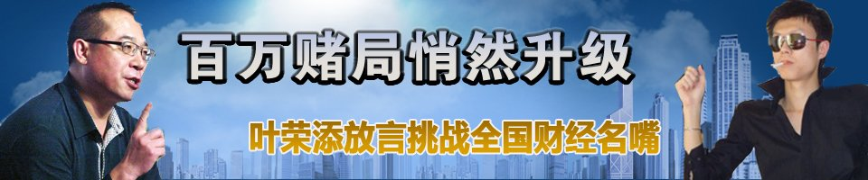 百万赌局悄然升级 叶荣添欲挑战全国财经名嘴