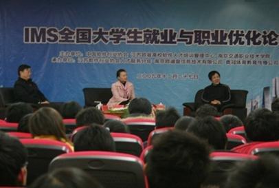 IMS全国大学生就业与职业优化论坛举行