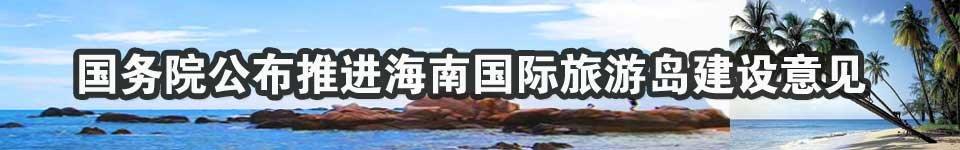 海南国际旅游岛建设意见公布_财经频道_腾讯网