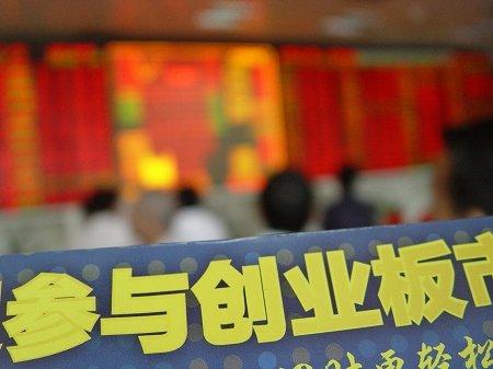 8创业板公司今高价发行 天源迪科中签机会高