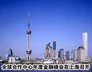 全球合作中心年度金融峰会在上海召开