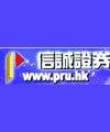 信诚证券刘兆祥:利好刺激A股有望推升港股