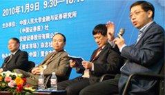 中国经济变革之道分论坛会场