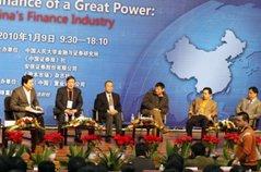 中国金融崛起之路分论坛会场