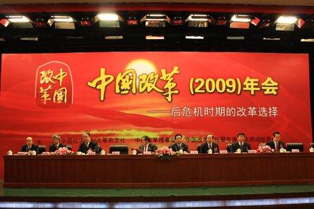 2009中国改革年度评选活动开幕