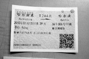 最便宜的火车票_北京最便宜的火车