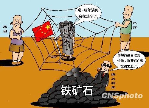 中国探获50亿吨铁矿 对铁矿石谈判有积极影响