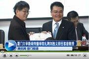 视频:厦大礼聘刘胜义担任客座教授仪式
