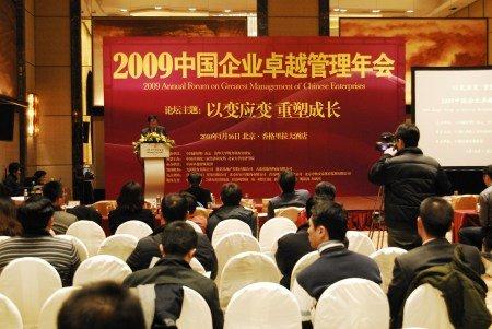 2009中国企业卓越管理年会在京举行