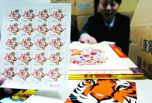 虎年生肖邮票首选整版