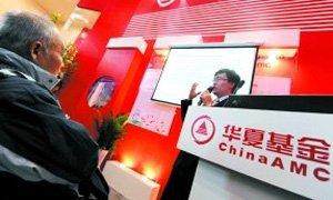 华夏基金股权大限推至9月30日 半年未发新品