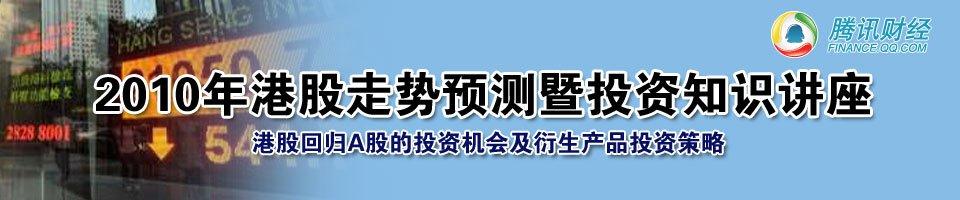 港股回归A股的投资机会及衍生产品投资策略
