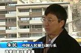 朱民:维持汇率稳定至关重要