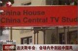 达沃斯年会会场内外刮起中国风