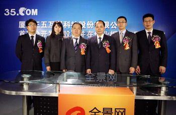 三五互联IPO全景路演 中国领先SaaS品牌