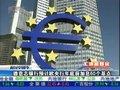 视频:德银预计欧央行年底前加息50个基点