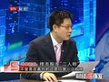 视频:《财经五连发》楼市股市资本市场二人转