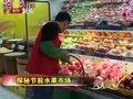 视频:《天天理财》控秘节前水果市场