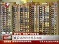 视频:广州春节楼市成交冷高房价令人望而却步