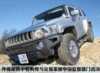 外媒称腾中收购悍马交易案被中国监管部门否决