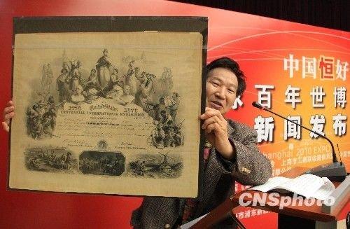 图:含有中国元素的美国世博会股票亮相上海